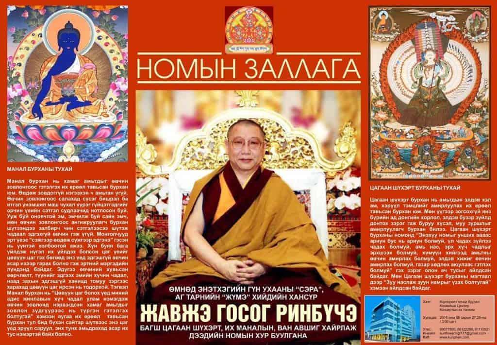 gosok-rinpoche-mongolia-2016-15bf74c238a178a947e02a14d622cc6