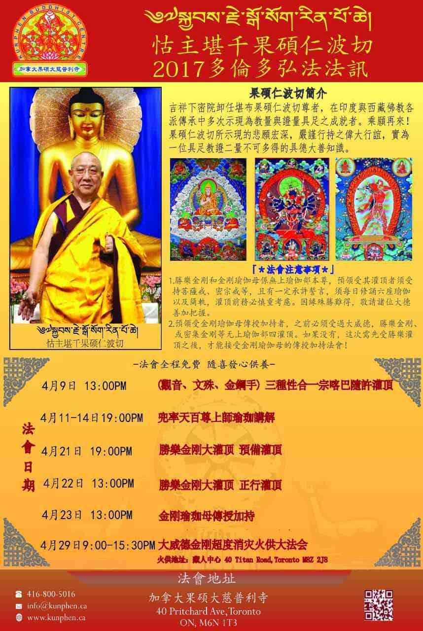 Gosok Rinpoche Toronto 2017 Chi 20170425105136c