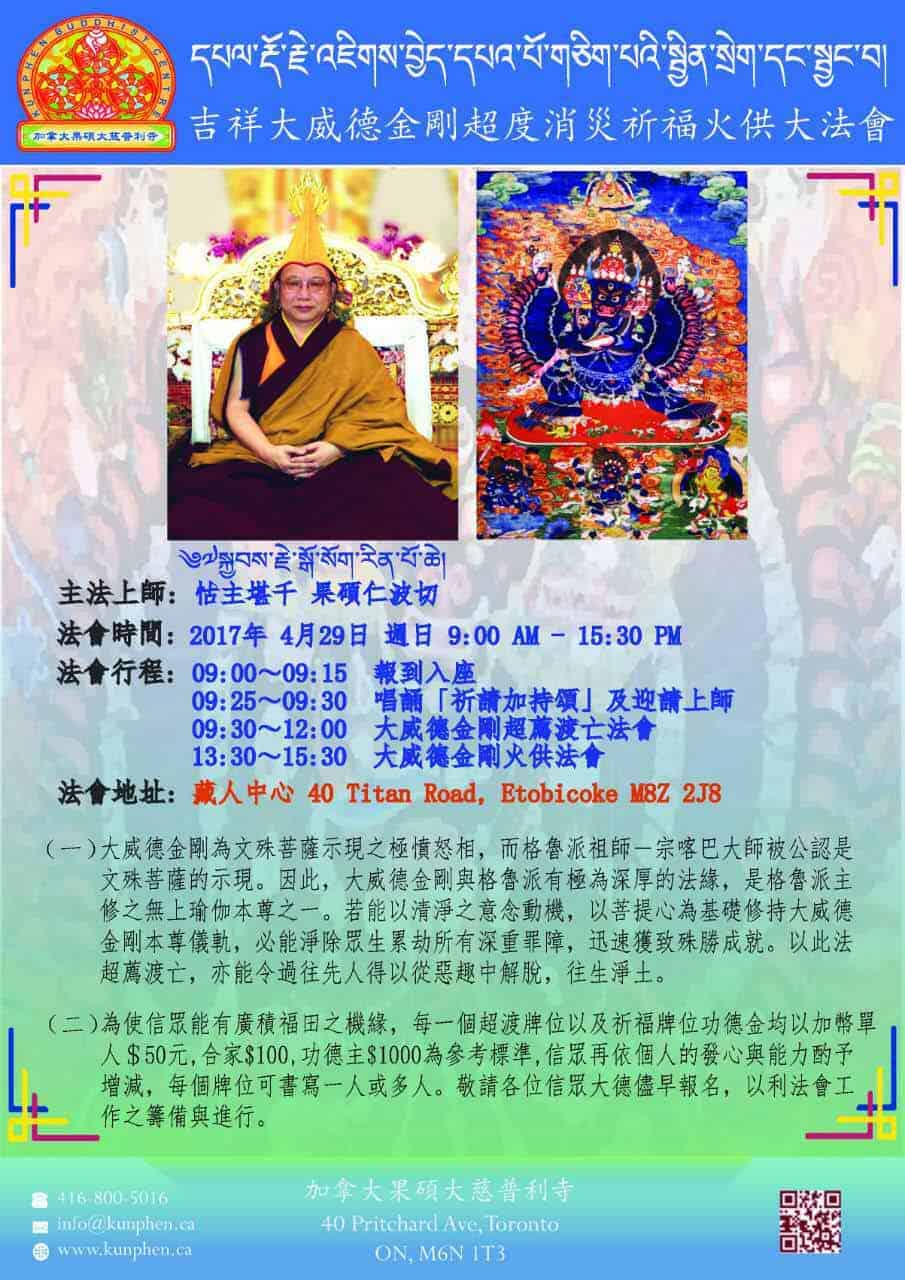 Gosok Rinpoche Toronto 2017 fire Chi 20170425105224