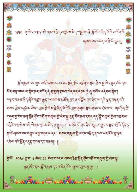 Gosok Rinpoche 20170812132833