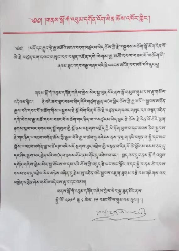 Gosok Rinpoche 20170812161547