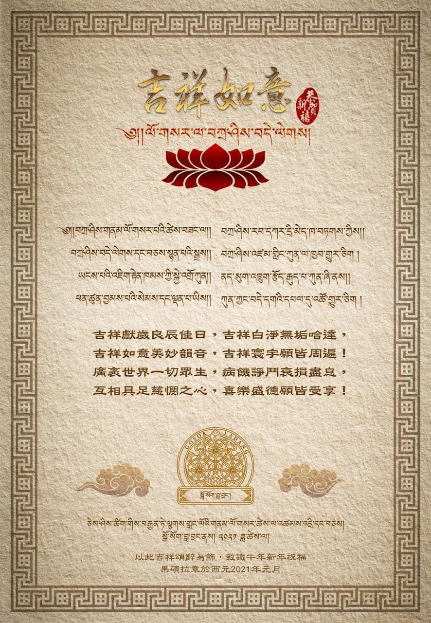 Losor Card Nepal Chn 20210210222128