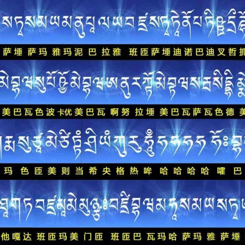 100 syllables tib-chn